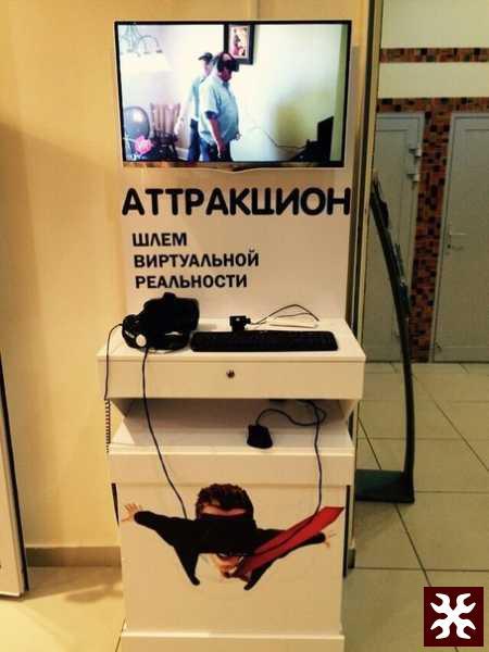 Аттракцион виртуальной реальности своими руками 66